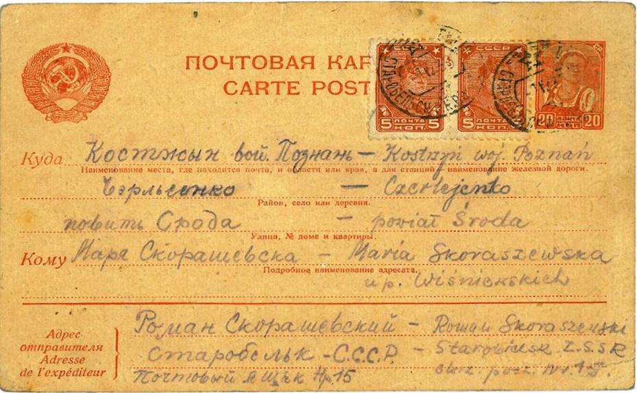 Listy z Katynia - Front kartki z grudnia 1939 roku