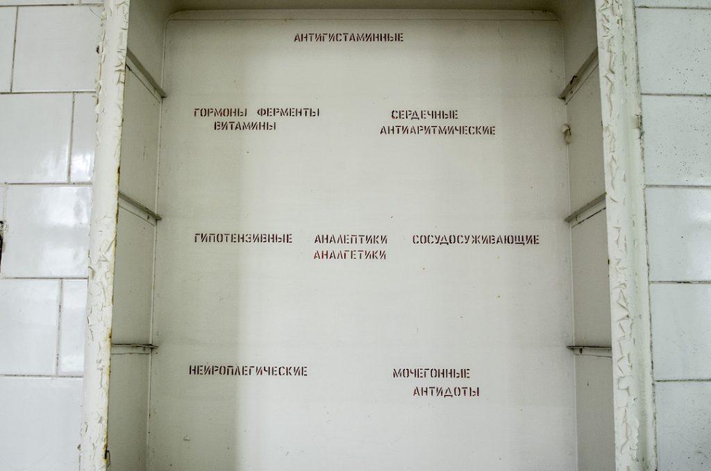 ...a także rosyjskich napisów - Foto: Adrian Sitko