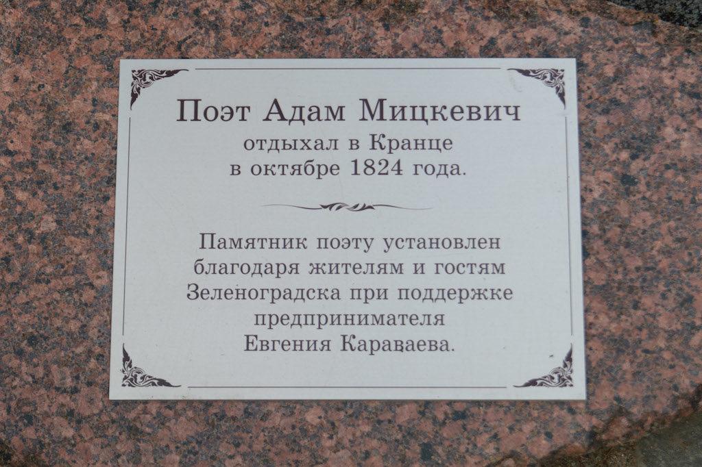 Pomnik Adama Mickiewicza Zielenogradsk